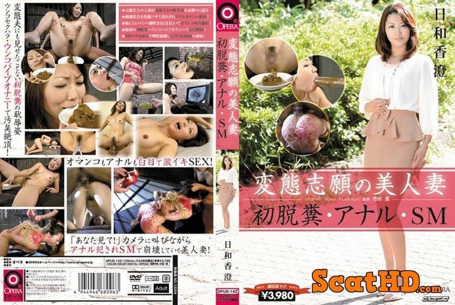 Beautiful Wife of Transformation Applicants. First Defecation, SM, Anal - Sex With Kasumi Hiyori (2018) [DVDRip / wmv]